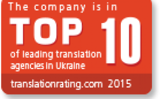 Ukrainian translation agency rating 2015